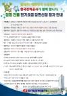 [경제소식] 한전, 소상공인 등 취약계층 4~6월 요금 감면