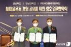 영남대·경북도 '새마을운동 경험 공유' 업무협약