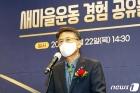 영남대-경북도 '새마을운동 경험 공유 위한 업무협약'