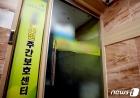 경기 부천 노인주간보호센터서 36명 집단감염