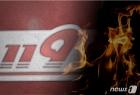 청주 오창  LG화학  보일러실 폭발로 화재…3명 부상