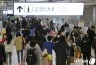 주말 여행객으로 붐비는 김포공항