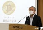 서울시 '가상화폐로 재산은닉 고액체납자 676명 전격 압류'