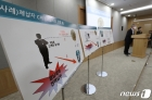 서울시, 가상화폐로 재산은닉 고액체납자 676명 전격 압류