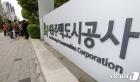 경찰, '개발 정보' 뇌물수수 의혹 SH 공사 압수수색