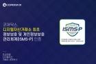 가상자산 거래소 코어닥스, 개인정보보호 'ISMS-P' 인증 획득