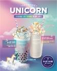 디저트 '마리웨일' X 대만 버블티 '차눙', 유니콘 스무디 2종 출시