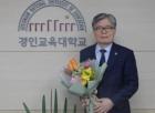 경인교대, 제7대 총장 고대혁 박사 이임