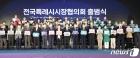 용인 등 4개 대도시, 전국특례시시장협의회 출범식 갖고 활동 시작