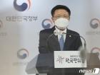 """권익위 """"대한항공 '송현동 부지' 서울시에 매각 합의"""""""