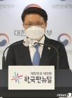 권익위, 대한항공 - 서울시 송현동 부지 매매 조정 완료