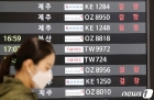 서울행 비행기 결항 속출
