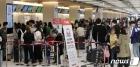 붐비는 김포공항