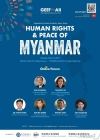 연세대, 10일 '미얀마 인권·평화 논의'…지속가능발전포럼