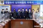 충남경찰청 '경찰수사 심의위원회' 발족