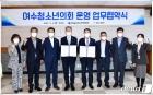여수청소년의회 운영…'상임위 구성부터 안건심사까지'