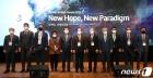 [NFF2021]'새희망, 새패러다임' 뉴스1 미래포럼