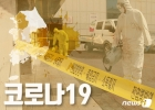 대전서 3명 코로나 추가 확진…음식점 직원 자녀·경로 불명 등