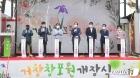경남1호 지방정원 '거창창포원' 개장…100만 송이 꽃창포 장관