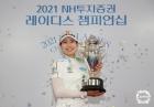 2021 NH투자증권 레이디스 챔피언십 우승 차지한 박민지