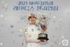 박민지, 2021 NH투자증권 레이디스 챔피언십 우승