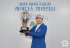 박민지 '올해 벌써 두 번째 우승'
