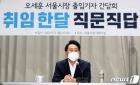"""재선 전제한 오세훈 """"재개발·재건축 24만호 신규 인허가"""""""