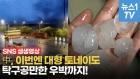 [영상] 중국, 이번엔 대형 토네이도...탁구공만 한 우박까지 '우수수'