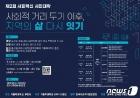 가톨릭대, 부천시와 '제2회 사회혁신 시민대학'…27일부터 5주간