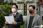 최대집, '김일성 회고록' 판매 금지 신청 기각 판사 고발