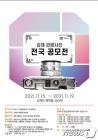 """""""관광자원의 숨은 매력을 찾아라""""…김제시, 관광사진 공모전"""