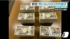 """일본 노신사, """"도움 됐으면 좋겠다""""며 6억 든 가방 익명 기부"""