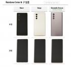 마지막 LG폰 '레인보우'…20만원에 임직원 한정판매