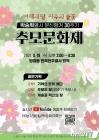 '겨레의 딸 자주의 불꽃' 박승희 열사 30주기 추모 문화제