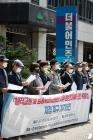 민주당사 앞 전교조 '해직교원 원상회복 특별법 제정 촉구'
