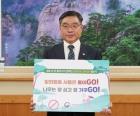 최병암 산림청장 생활 속 탈(脫) 플라스틱 캠페인 동참