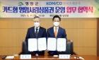 영암군, 한국조폐공사와 '영암사랑카드'운영 업무협약 체결