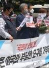 '한미일 군사동맹 반대'