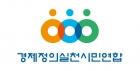 """경실련 """"공직자 부동산 투기 의혹 36건, 경찰 수사 의뢰"""""""