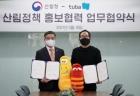 애니메이션 '라바', '제15차 세계산림총회' 홍보 나선다