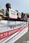 전두환 사죄 촉구하는 시민사회단체