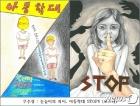 거창군 '아동학대 예방 콘텐츠 공모전' 수상작 발표…'눈높이' 등 15점