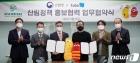 산림청-투바앤, 세계산림총회 홍보 협력 업무협약 체결