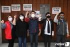전두환 자택 앞에서 구호 외치는 서대문구 시민사회단체
