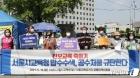 압수수색 중인 서울시교육청 앞에서 기자회견하는 시민단체