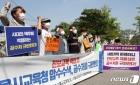 '서울시교육청 압수수색 중단하라'