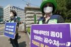 '서울시교육청 압수수색하는 공수처 규탄한다'