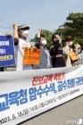 교육청 압수수색하는 공수처 규탄 기자회견하는 시민단체