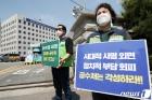 서울시교육청 압수수색 중인 공수처