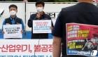 고용·산업 위기, 불공정 문제 해결 없는 기업결합 반대!